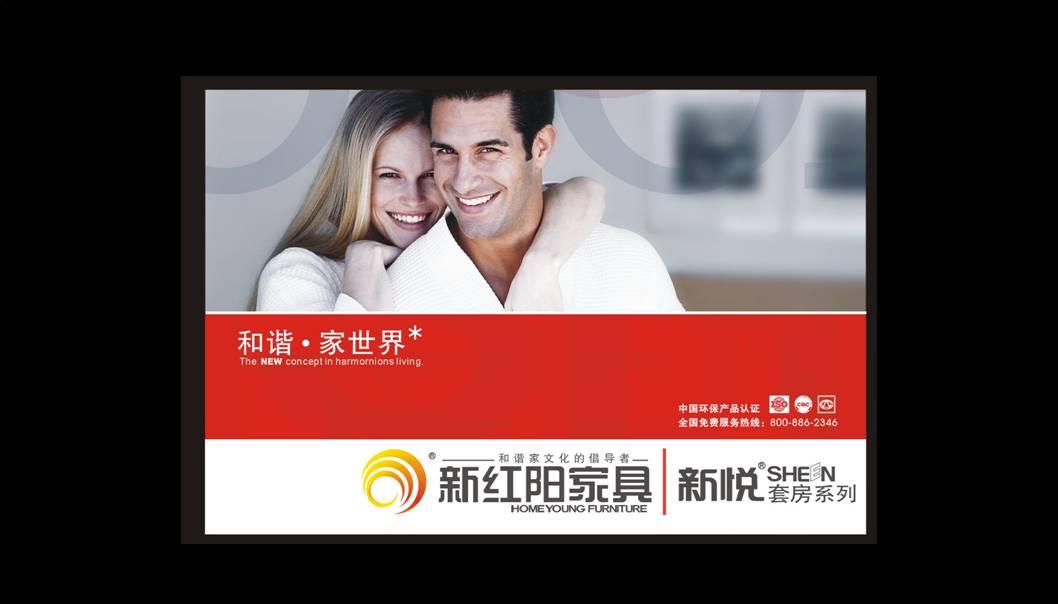 新红阳家具公司vi设计,品牌策划公司,深圳品牌设计,品牌设计公司,深圳