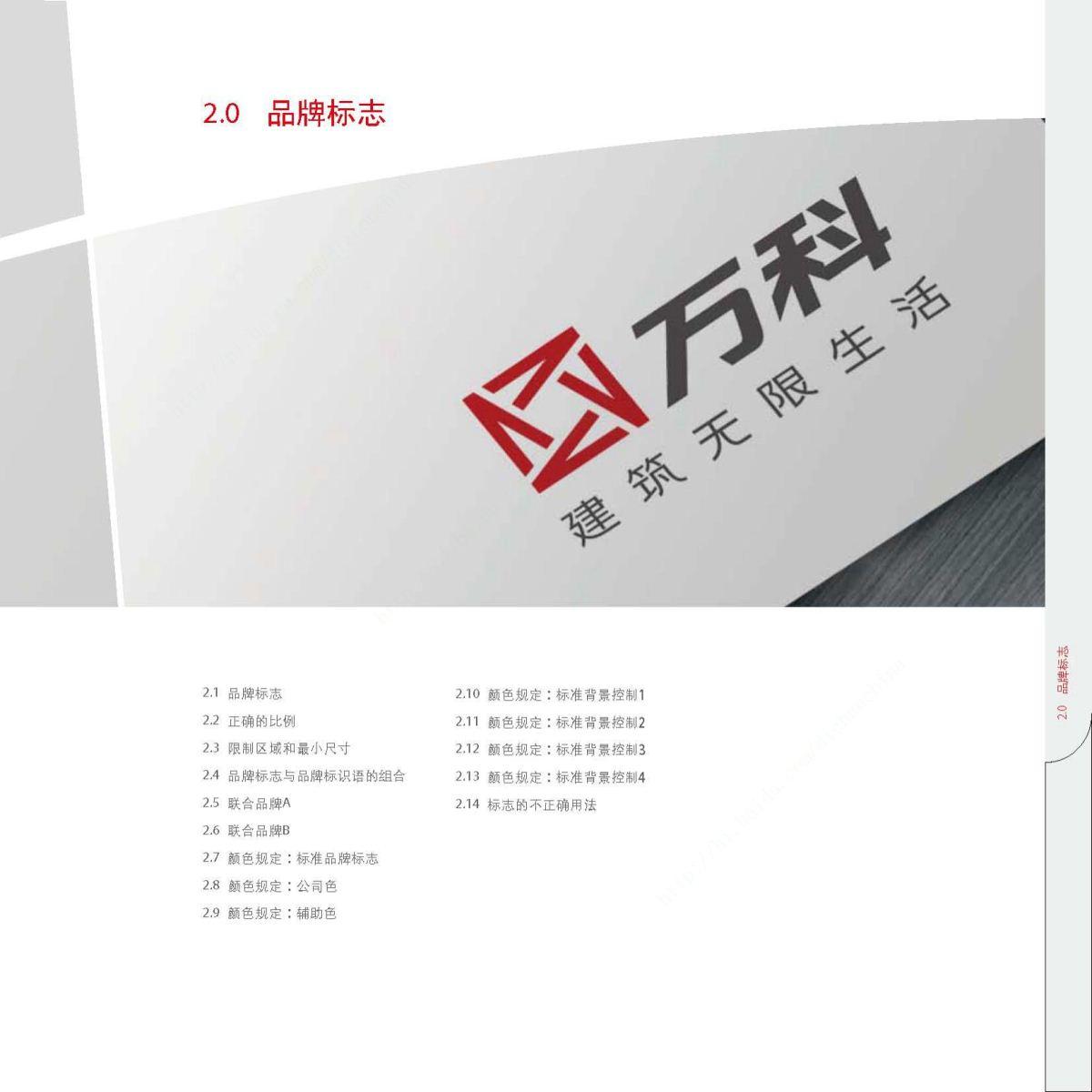 万科房地产公司vi设计.品牌形象规范手册