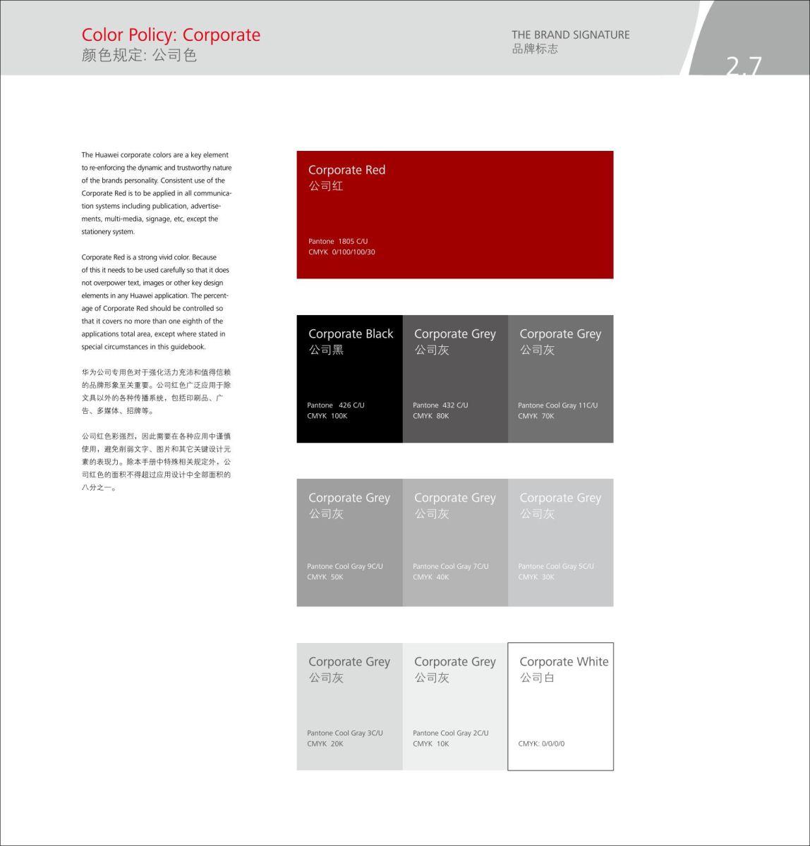 品牌vi设计手册,深圳品牌设计