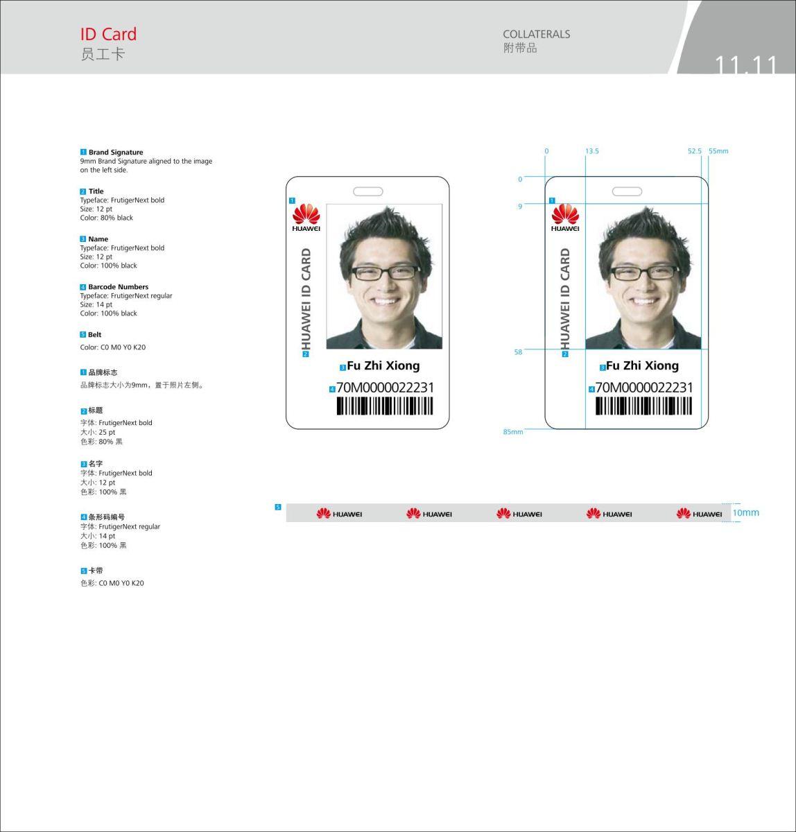 华为品牌理念.品牌vi设计手册图片